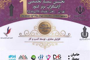 برترین های آموزش بازاریابی ایران - 1