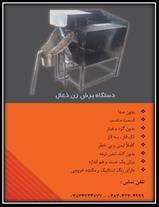 فروش دستگاه برش زن ذغال فشرده