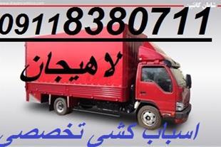 باربری در لاهیجان ، اتوبار در لاهیجان 09118380711