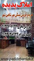 فروش2طبقه نوساز در شهرک امام علی شاهین شهر