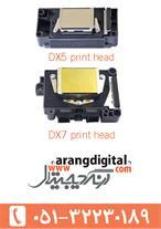فروش دستگاه چاپ هد اپسون DX5,DX7 شرکت آرنگ دیجیتال - 1