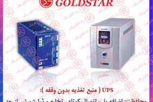 برق اضطراری گلدستار , منبع ولتاژ GOLD STAR