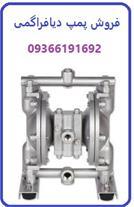 دیافراگم پمپ  ( Diaphragm ) ، قیمت پمپ دیافراگمی