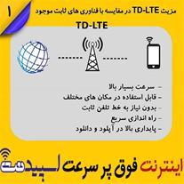 💥نسل جدید مودم های 💥TD-LTE