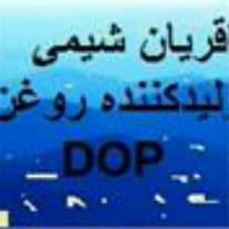 تولیدات روغن DOP  و  روغن کمکیdop باقریان شیمی