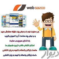 طراحی و راه اندازی سایت با کمترین قیمت