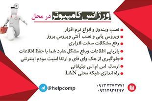 اورژانس کامپیوتر در بهارستان سپاهانشهر اصفهان