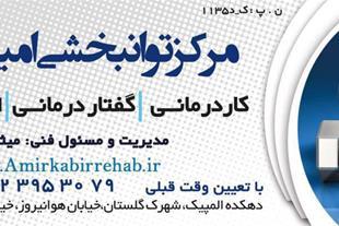 مرکز توانبخشی کاردرمانی گفتاردرمانی غرب تهران