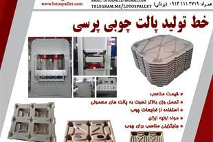 فروش خط تولید دستگاه های پالت پرسی