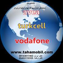 نمایندگی ترکسل و مرکز خدمات سیم کارت های ترکیه