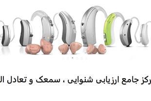 کلینیک شنوایی و سمعک کرج - مرکز شنوایی البرز