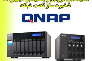 : نمایندگی فروش محصولات ذخیره سازی تحت شبکه QNAP