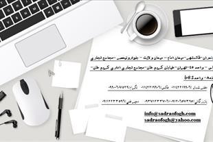 پروژه دانشجویی الکترونیک مازندران