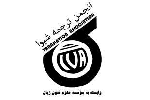 موسسه علوم فنون زبان