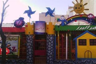 ثبت نام مرکز پیش دبستانی و مهد کودک مهر البرز