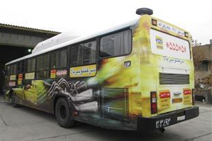 اتوبوس آگهی درکلانشهر ارومیه