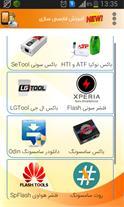 آموزش تعمیرات حرفه ای نرم افزار موبایل