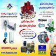 فروش تجهیزات گرمایشی موتورخانه و مشعل وپکیج در کرج