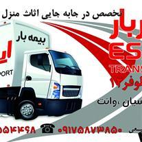 اتوبار در بوشهر _ باربری - حمل اثاثیه.کارگر مجرب