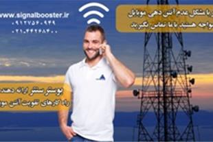 تقویت کننده آنتن موبایل خانگی