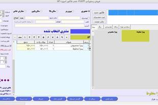 نرم افزار و سخت افزار رستوران و غیره - 1