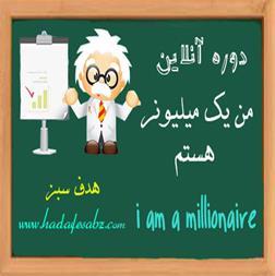 دوره آموزشی « من یک میلیونر هستم » - 1