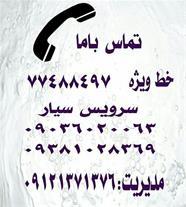قالیشویی مارال  ایرانیان ، شستشوی فرش و موکت