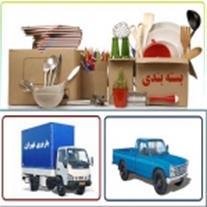 اتوبار باربری تهران((اصل))02144360509