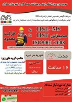 ایمنی و بهداشت محیط کار (HSE)