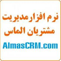 نرم افزار مدیریت مشتری CRM
