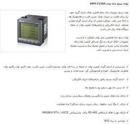 فروش توان سنج دلتا مدل DPM-C530A - 1