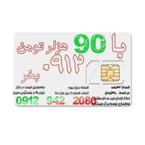 فروش اقساطی خطوط دائمی 0912.0913.319