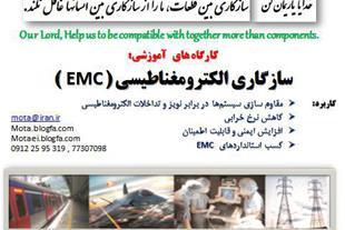 کارگاه آموزشی سازگاری الکترومغناطیسی EMC