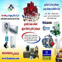 فروش  تجهیزات گرمایشی ، رادیاتور ، حوله خشک کن