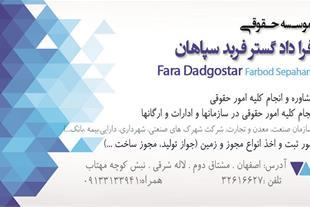 موسسه حقوقی در استان اصفهان