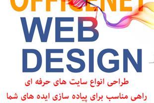 طراحی سایت های حرفه ای و ارزان