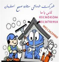 نظاظفت منزل و محل کار
