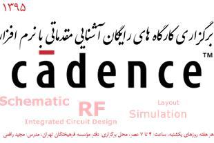 برگزاری کارگاه رایگان آموزش نرمافزار HSPICE, Cade