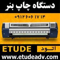 فروش انواع دستگاه چاپ بنر آکبند و کارکرده با اقساط - 1