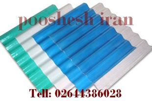 تولید و فروش ایرانیت درکرج 09129159082