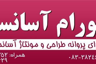 هورام آسانسور کرمانشاه