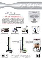 دستگاههای تست محصولات پلیمری