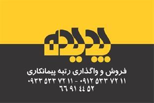 رتبه 5 تهران آماده واگذاری _ رتبه بندی پیمانکاری