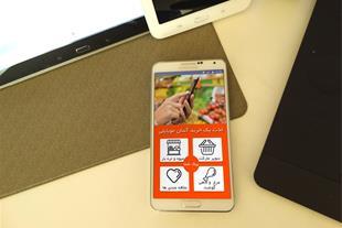 اپلیکیشن سوپرمارکت اینترنتی ، طراحی سایت