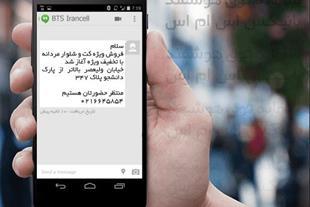 ارسال پیامک انبوه با نازل ترین قیمت