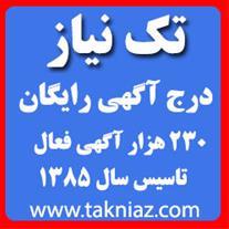 تک نیاز - تبلیغات رایگان در اینترنت - درج آگهی