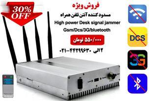 قیمت مسدود کننده امواج موبایل