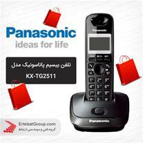 گوشی بیسیم پاناسونیک KX-TG2511