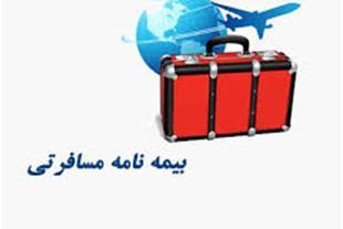 صدور بیمه نامه مسافرتی ارزان با 50% تخفیف