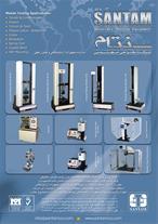 دستگاههای تست کشش لوله پلیمری